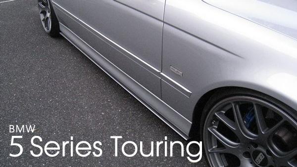 エアロパーツ汎用サイドフラップ BMW5リシーズツーリング